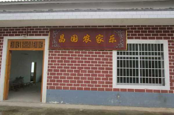 巫山昌国农家乐