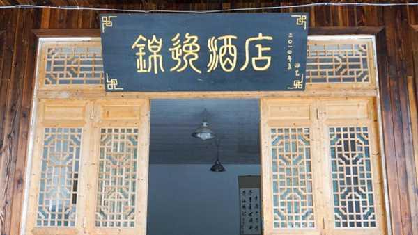 酉阳龚滩古镇锦逸酒店