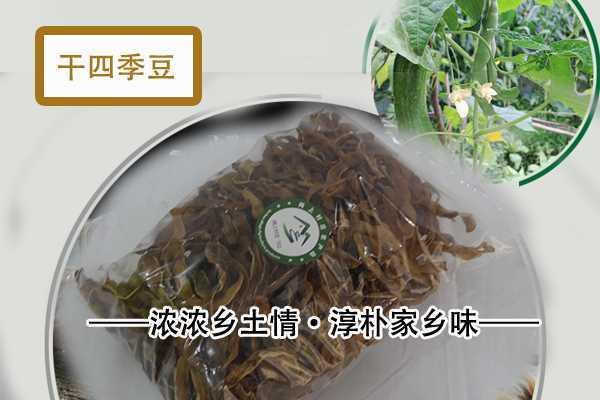 干四季豆【城口黄金村】