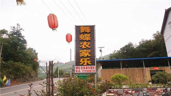奉节龙桥舞蝶农家乐