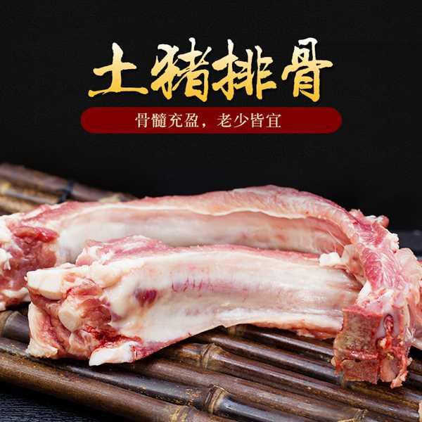 土猪排骨20斤起售